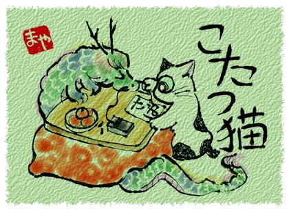 2012kotatuneko_w420