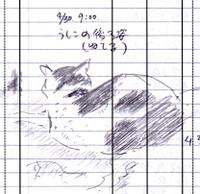 Ushiko_20120430