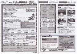 20140302_timetable2