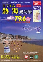 20150230_program_atami