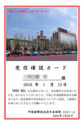 20160008_eqsl_dd_2