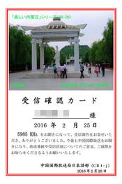 20160027_eqsl_dd_2