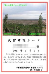 20170023_eqsl_dd