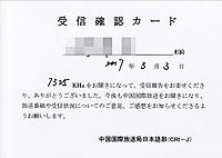 20170023_qsl_data_3