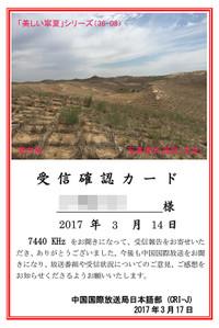 20170029_eqsl_dd