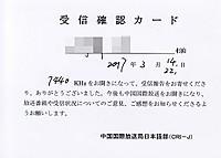 20170035_qsl_data_2
