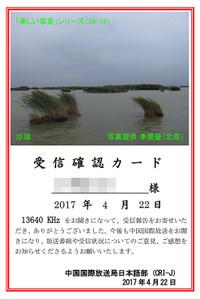 20170046_eqsl_dd