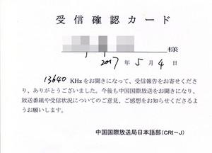 20170049_qsl_data