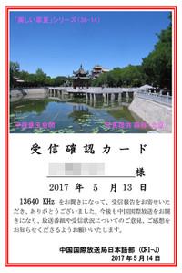 20170053_eqsl_dd