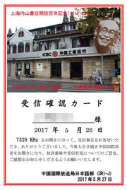 20170058_eqsl_dd_3