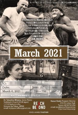 20210025_eqsl_dd